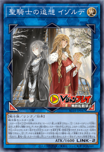 AC01-JP047 Isolde, Two Tales of the Noble Knights Isolde