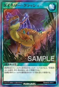 [RD/MAX2] Dinosaur Crush E0DvYPEVoAAVa5O