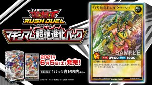 [RD/MAX2] Dracrush the Mythic Sword Demolition Dragon E1ATrJBUUAM4ohI