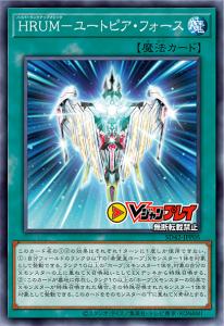 yper-Rank-Up-Magic – Utopia Force (Hyper-Rank-Up-Magic Hope Force) TheDespairOfK