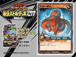 [RD/SBD7] Coiled Dragon of Destruction E8BA5roVkAAy83p