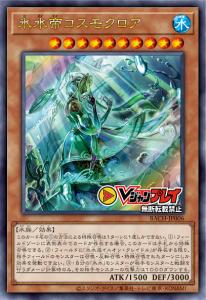 BACH-JP006 氷水帝コスモクロア Hisuitei Cosmocroix (Cosmocroix the Icejade Imperatrix) Cosmocroix