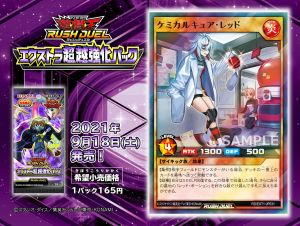 [RD/EXT1] Chemical Cure Red E-pUzVgUYAAIrpR