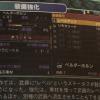 MHX|武器強化にレベル制導入。武器係数も廃止か。