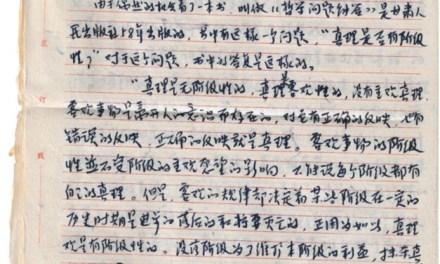 不平:1972年5月12日贴于上海市中心的大字报