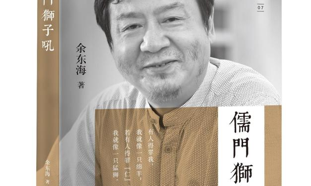 余东海:马家邪路已走绝,儒化西化皆正道