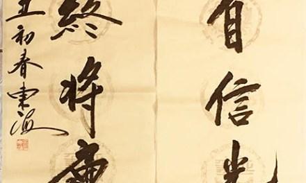 【余东海】老天有眼:两种现象的因果解释—-兼论唯仁史观