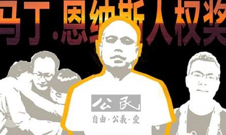 【自由亚洲】余文生除夕获奖 中国异见者节日有喜有忧