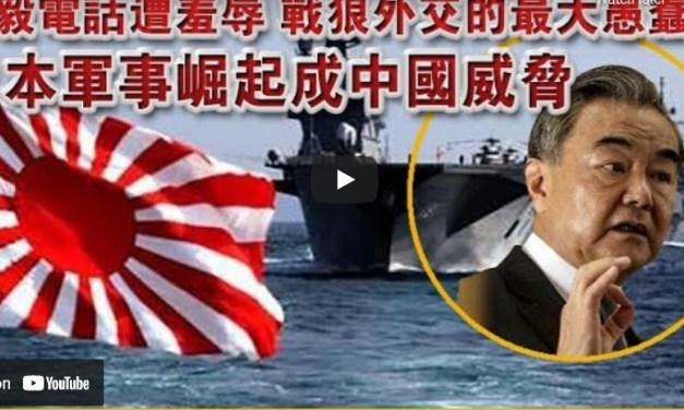 张杰:愚蠢的战狼外交:推动日本军事崛起成中国最大威胁