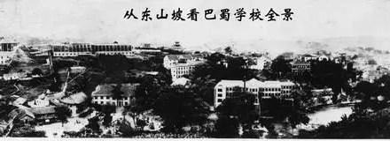 王宇知:抗战初期的四川省主席王缵绪上将以教救国创办《重庆巴蜀私立学校》