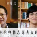 【美国之音】因备份疫情文章被控罪的北京公益志愿者陈玫、蔡伟案将受审