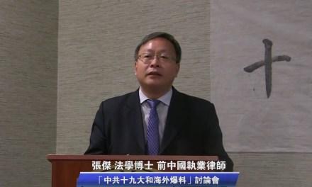 【中共百年联合征文之四】张杰:中国极权主义研究