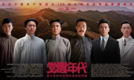 张青:从《觉醒年代》到《开天辟地》