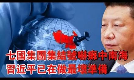 张杰:七国集团峰会剑指中国