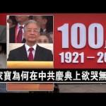 张杰:温家宝为何在中共百年庆典上表情悲戚?
