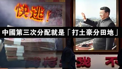 """张杰:正在到来的劫难 第三次分配就是""""打土豪分田地"""""""