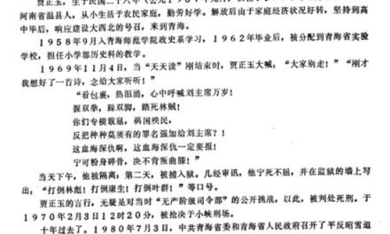 不平:青海的文革英烈贾正玉
