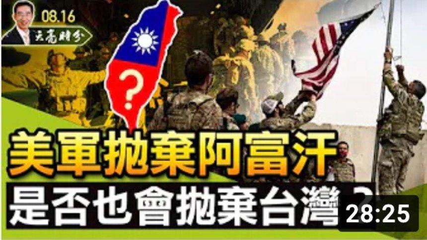 张杰:台湾不是阿富汗