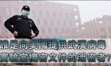 张杰:谁向美国泄漏武汉病毒实验室的机密文件?