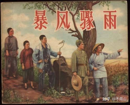 張青:周立波的《暴风骤雨》那些事——土改七十年祭(之一)