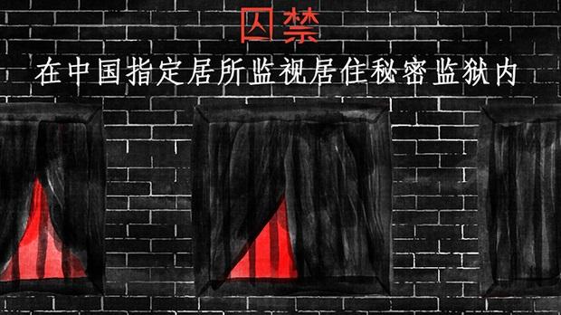"【RFA】指定居所监视居住"":法外监禁、酷刑折磨"