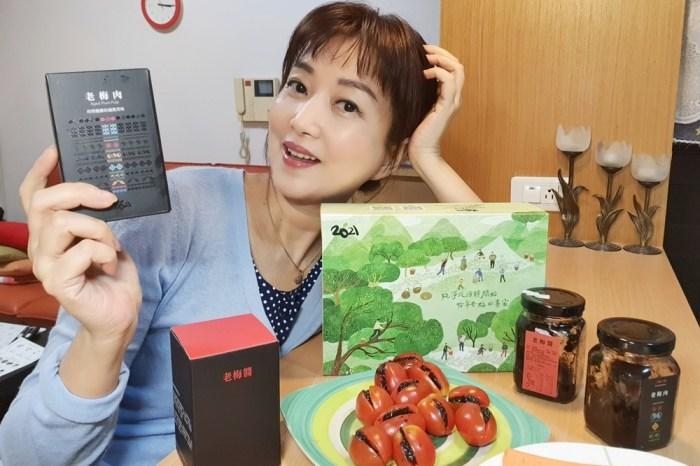 【2021老梅肉/老梅醬】來自高雄山區「兩溪廊道」十年陳釀老梅 日常保健、養生及調味的最佳選擇