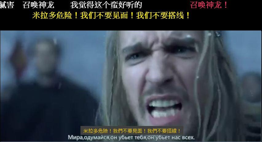 俄羅斯電影《他是龍》劇情簡介 (有劇透!) / 媒體中的龍 / 鱗目界域
