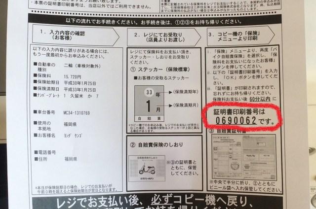 自賠責証明書を印刷する コンビニで自賠責 セブンイレブン 支払いから60分以内