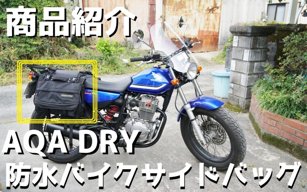 ROUGH&ROAD(ラフアンドロード)AQA DRYバイク用防水サイドバックG 40L(20LX2)RR5613 商品紹介 レビュー