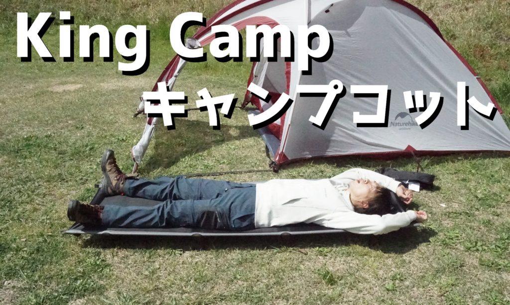 キングキャンプ キャンプコットレビュー 使用感 各部の寸法など