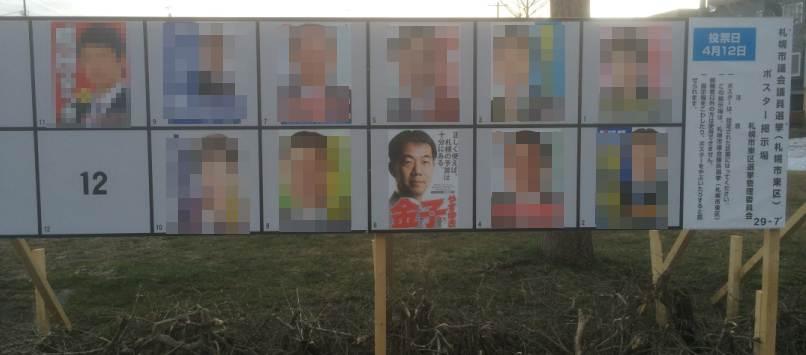 札幌市東区は11人が立候補、私のポスターは6番目です