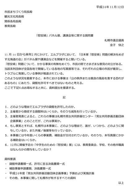 慰安問題質問書_01.jpg