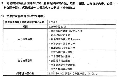 kumiai1-1.jpg