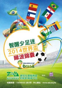 WorldCup_2014