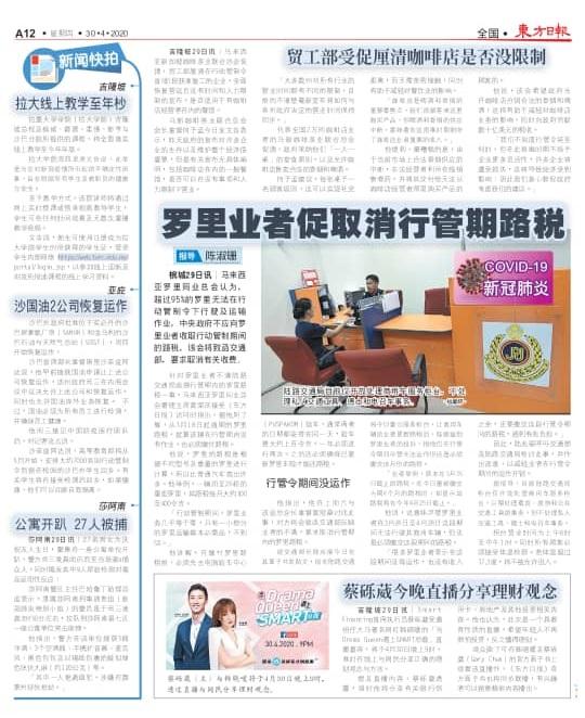 Tong Fang News Article