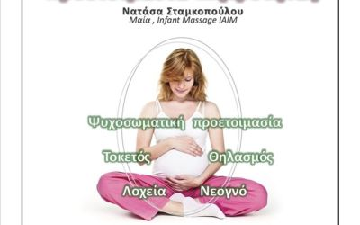 Νέος κύκλος μαθημάτων Προετοιμασίας Μητρότητας