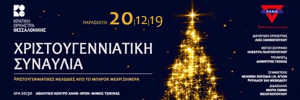 Χριστουγεννιάτικη Συναυλία της Κ.Ο.Θ. για τη Χ.Α.Ν.Θ. την Παρασκευή 20 Δεκεμβρίου 2019!