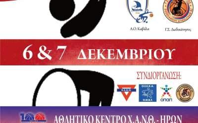 Το πρόγραμμα του Final-4 Κυπέλλου με Αμαξίδιο