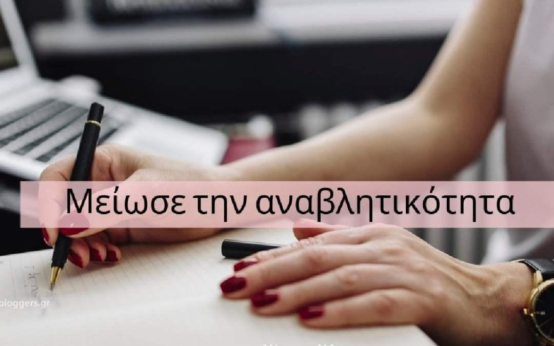 Ομιλία ψυχοεκπαίδευσης με τη Λίζα Μυλωνά Αίθουσα Σεμιναρίων 02/12 στις 18:00