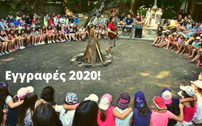 Κατασκήνωση Χ.Α.Ν. Πήλιο – Εγγραφές 2020!