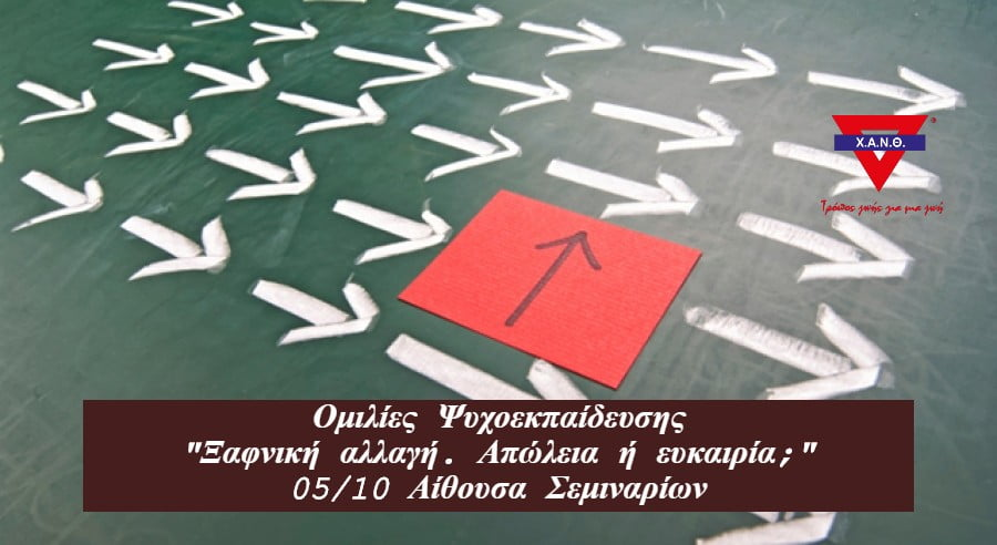 Ομιλία Ψυχοεκπαίδευσης, Δευτέρα 05/10 στις 18:00 στην Αίθουσα Σεμιναρίων