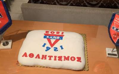 Ο Αθλητισμός της Χ.Α.Ν.Θ. γιόρτασε και έκοψε την πίτα του