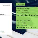 【作品紹介ブログ】《となりのトトロメドレー[サクソフォーン4重奏]》(その2)