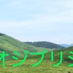 【キャンペーン情報】YMDミュージックスタジオジブリシリーズポイント2倍は3月末まで!