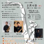 お知らせ:『福岡サクソフォンフェスティバル Vol.1』ブース出店のご案内