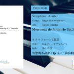 【作品紹介ブログ】ラフマニノフの最も有名なピアノ曲《幻想的小品集 Op.3-2「前奏曲(鐘)」[Sax.4]》