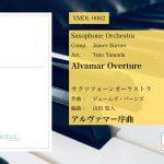 【作品紹介ブログ】吹奏楽の経験がある方であれば1度は耳にした事のある名曲《アルヴァマー序曲[Sax.Orch.]》