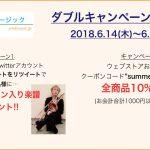 【キャンペーン】ダブルキャンペーン(2018.6.14~6.22)