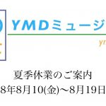 【ご案内】YMDミュージック夏季休業のお知らせ(2018/8/10~8/19)