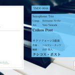 【作品紹介ブログ】様々な組み合わせを楽しめるアレンジ《クシコス・ポスト[サクソフォーン3重奏]》